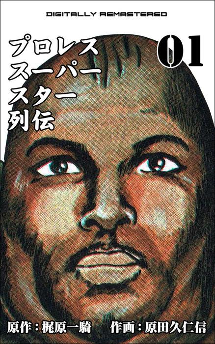 プロレススーパースター列伝【デジタルリマスター】 1拡大写真
