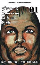 プロレススーパースター列伝【デジタルリマスター】(グループ・ゼロ)
