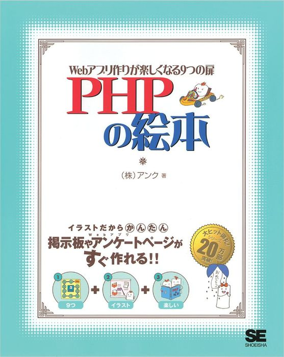 PHPの絵本~Webアプリ作りが楽しくなる9つの扉-電子書籍-拡大画像