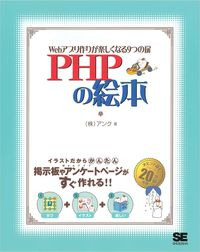 PHPの絵本~Webアプリ作りが楽しくなる9つの扉