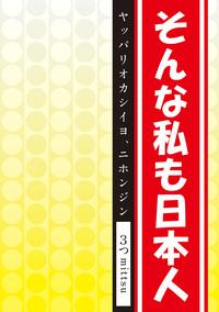 そんな私も日本人-電子書籍