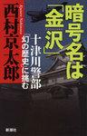 暗号名は「金沢」―十津川警部「幻の歴史」に挑む―-電子書籍