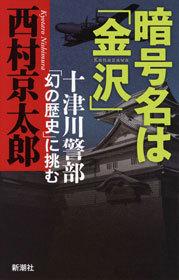 暗号名は「金沢」―十津川警部「幻の歴史」に挑む―