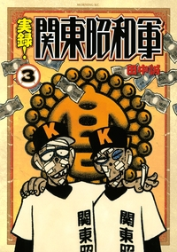 実録!関東昭和軍(3)-電子書籍