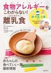 食物アレルギーをこわがらない!はじめての離乳食-電子書籍