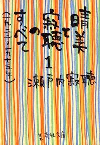 晴美と寂聴のすべて1 (一九ニニ~一九七五年)-電子書籍