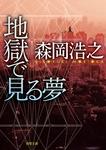 地獄で見る夢-電子書籍