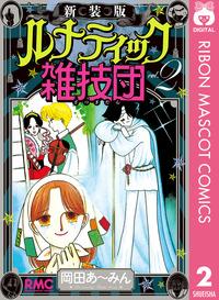 新装版 ルナティック雑技団 2-電子書籍