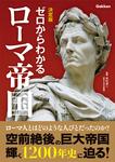 決定版ゼロからわかるローマ帝国-電子書籍