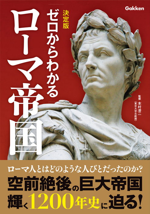 決定版ゼロからわかるローマ帝国-電子書籍-拡大画像