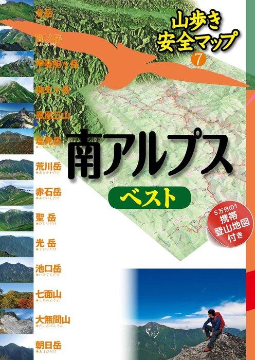山歩き安全マップ 南アルプスベスト拡大写真