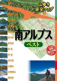 山歩き安全マップ 南アルプスベスト-電子書籍