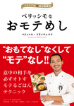 ベリッシモなおモテめし-電子書籍