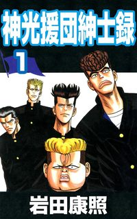 神光援団紳士録 1巻-電子書籍