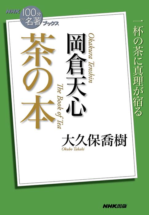 NHK「100分de名著」ブックス 岡倉天心 茶の本拡大写真