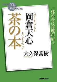 NHK「100分de名著」ブックス 岡倉天心 茶の本-電子書籍