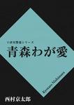 青森わが愛-電子書籍