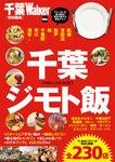 千葉ジモト飯-電子書籍