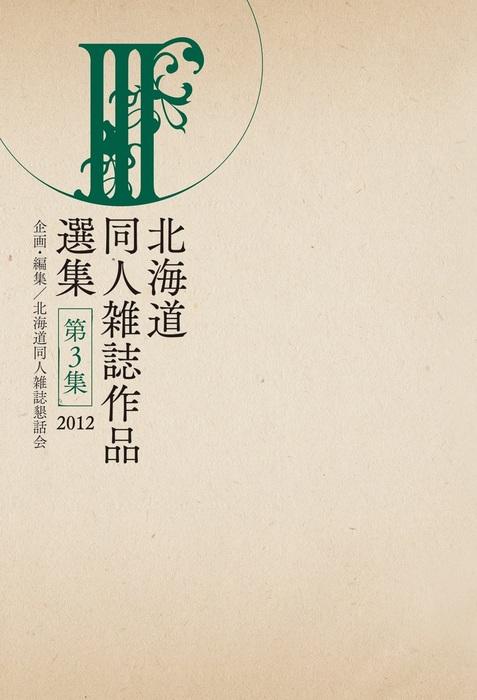 北海道同人雑誌作品選集 第3集拡大写真