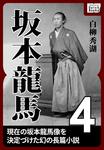 坂本龍馬 4-電子書籍