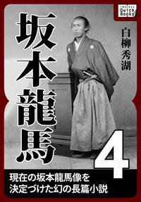 坂本龍馬 4