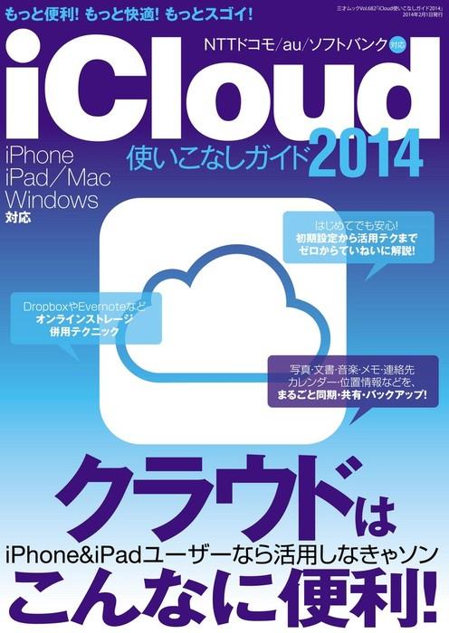 iCloud使いこなしガイド2014拡大写真