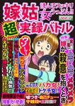 嫁姑超実録バトルVol.2読んでスッキリ女のうっぷん!!-電子書籍