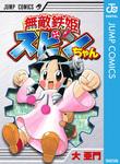 無敵鉄姫スピンちゃん-電子書籍