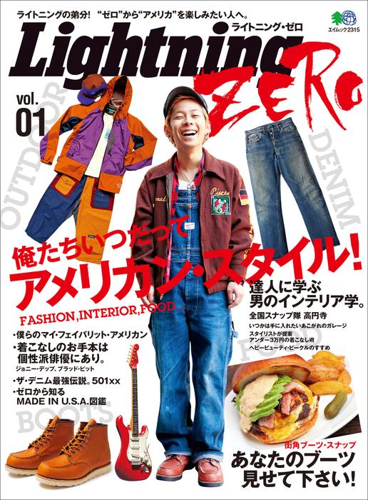 Lightning ZERO Vol.01拡大写真