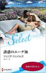 誘惑のエーゲ海【ハーレクイン・セレクト版】-電子書籍