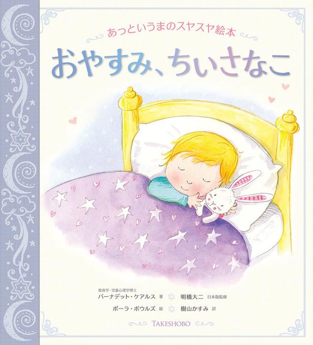 おやすみ、ちいさなこ-電子書籍-拡大画像