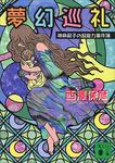 夢幻巡礼 神麻嗣子の超能力事件簿-電子書籍