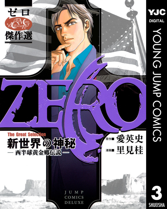 ゼロ The Great Selection 3 新世界の神秘―西半球黄金郷伝説―-電子書籍-拡大画像