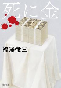 死に金-電子書籍