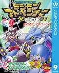デジモンアドベンチャーVテイマー01 Disc-9-電子書籍