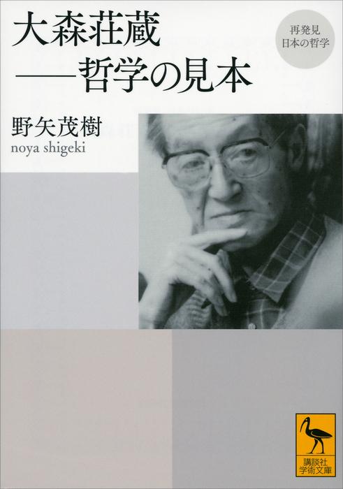 再発見 日本の哲学 大森荘蔵 哲学の見本-電子書籍-拡大画像