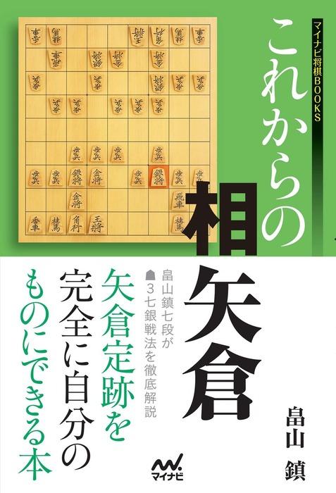 これからの相矢倉-電子書籍-拡大画像