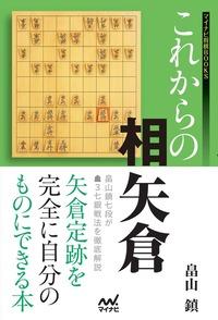 これからの相矢倉-電子書籍