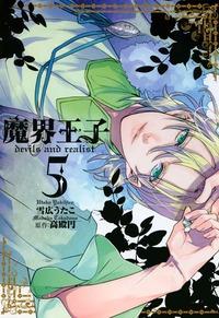 魔界王子devils and realist: 5