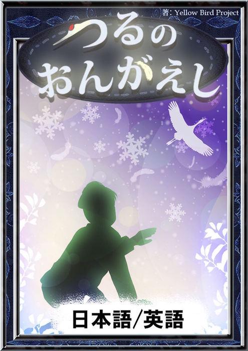つるのおんがえし 【日本語/英語版】-電子書籍-拡大画像