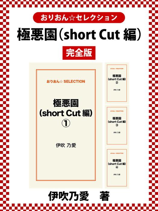 極悪園(short cut編) 完全版拡大写真