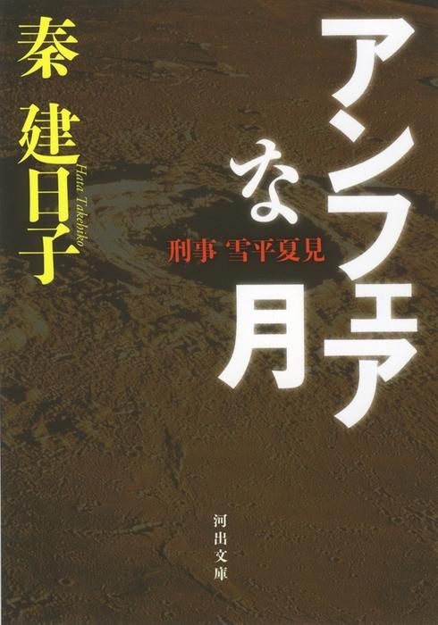 刑事 雪平夏見 アンフェアな月-電子書籍-拡大画像