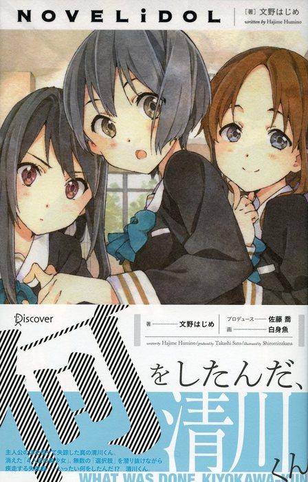 何をしたんだ、清川くん-電子書籍-拡大画像