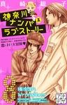 神奈川ナンパ系ラブストーリー プチデザ(8)-電子書籍