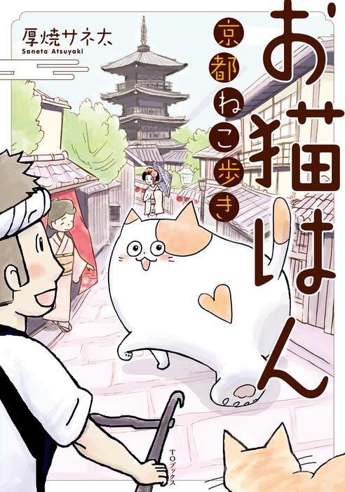 お猫はん~京都ねこ歩き~拡大写真