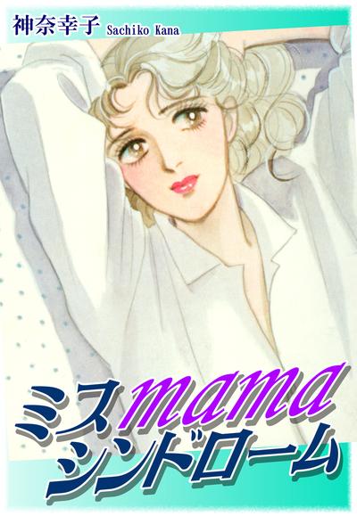 ミスmamaシンドローム-電子書籍