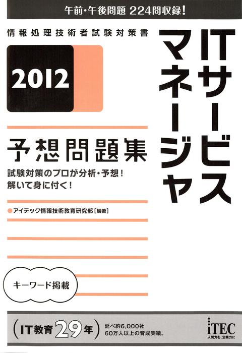 2012 ITサービスマネージャ予想問題集-電子書籍-拡大画像