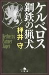 ケルベロス 鋼鉄の猟犬-電子書籍