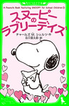 A Peanuts Book featuring SNOOPY for School Children (3) スヌーピーのラブリーデイズ-電子書籍
