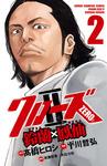 クローズZERO2 鈴蘭×鳳仙 2-電子書籍